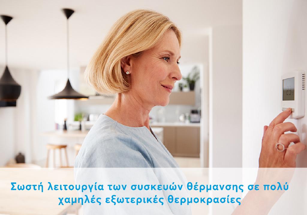 sosti-leitourgia-suskeuon-thermansis-me-xamiles-thermokrasies