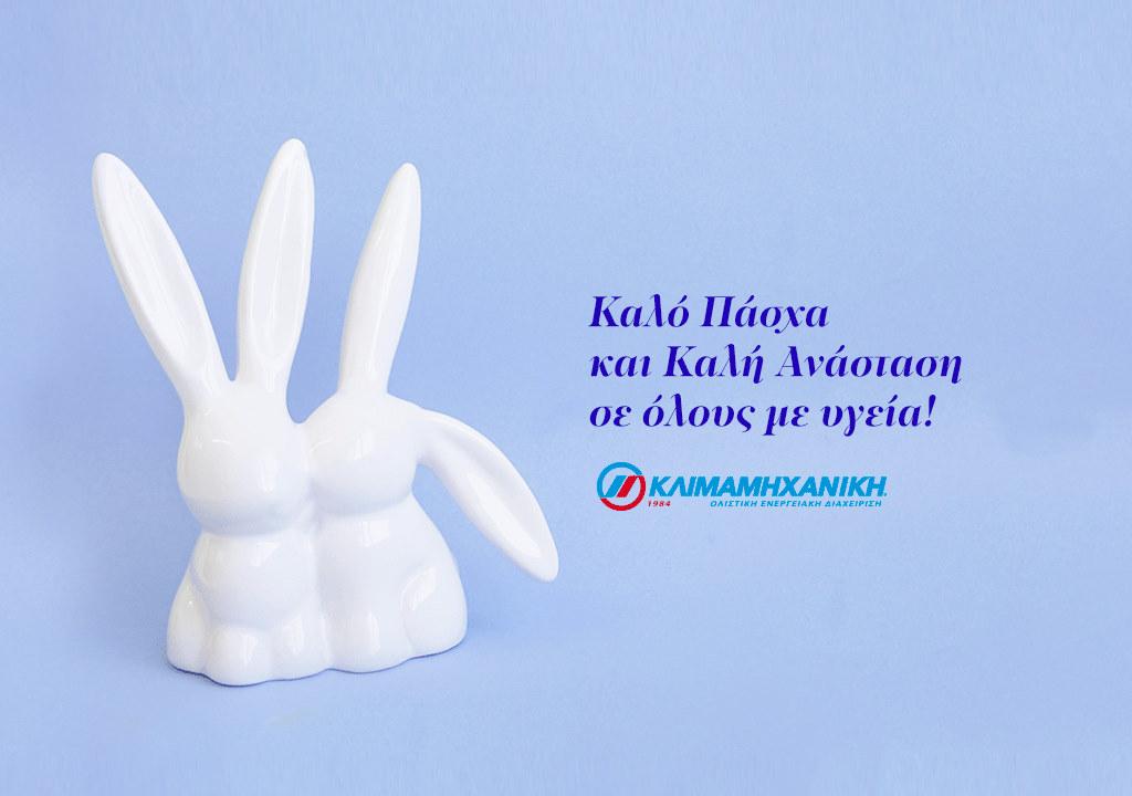 euxes-gia-kalo-pasxa